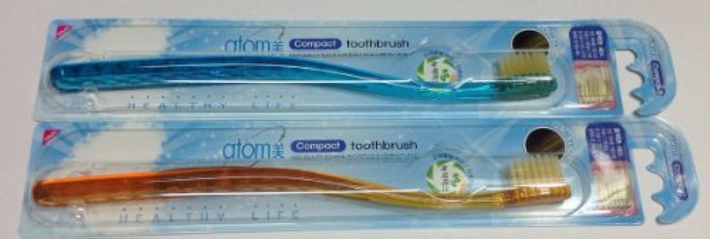 バリケード強風立ち向かうアトミ化粧品 アトミ 歯ブラシ コンパクトヘッド 2本セット (並行輸入品)
