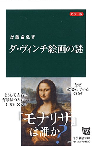 カラー版 - ダ・ヴィンチ絵画の謎 (中公新書)
