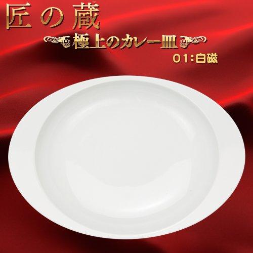 有田焼 匠の蔵 極上のカレー皿 白磁(大皿)
