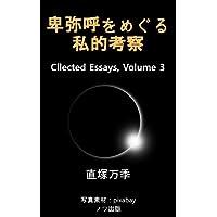 卑弥呼をめぐる私的考察(Collected Essays, Volume 3)