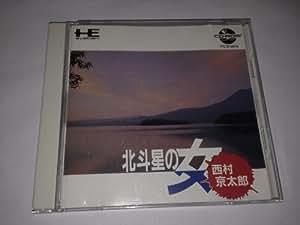 北斗星の女 西村京太郎ミステリー 【PCエンジン】