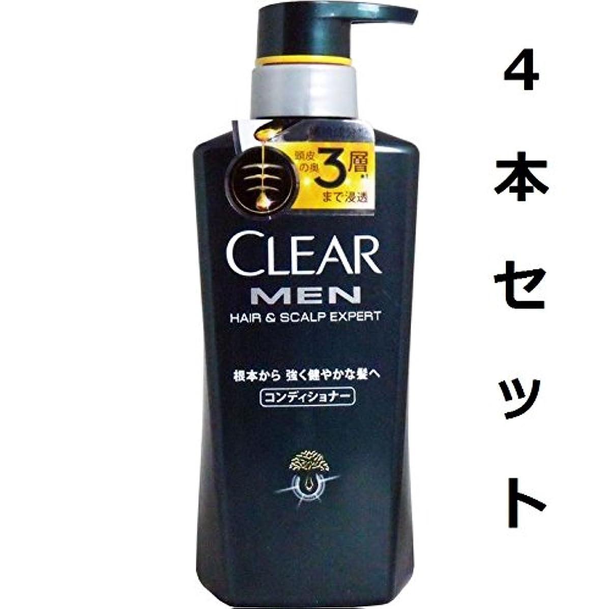 マウントバンクキャラバン不透明な根元から強く健やかな髪へクリア フォーメン ヘア&スカルプ エキスパート コンディショナー ポンプ 350g 4本セット
