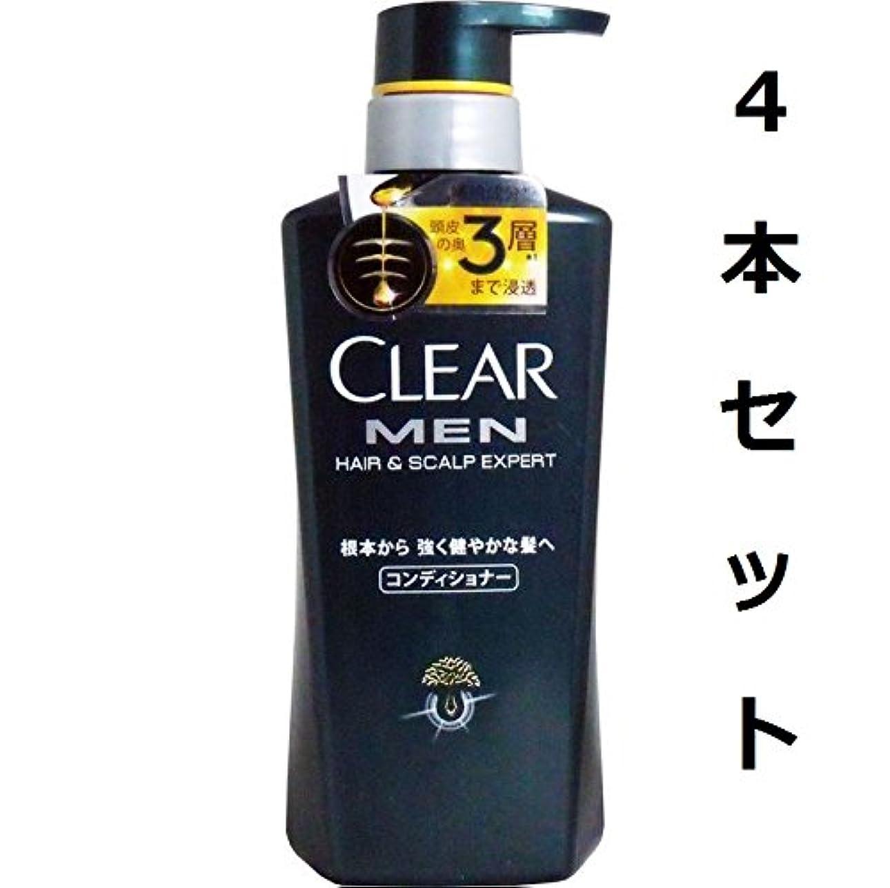 男の頭皮に必要な補給成分配合処方 クリア フォーメン ヘア&スカルプ エキスパート コンディショナー ポンプ 350g 4本セット
