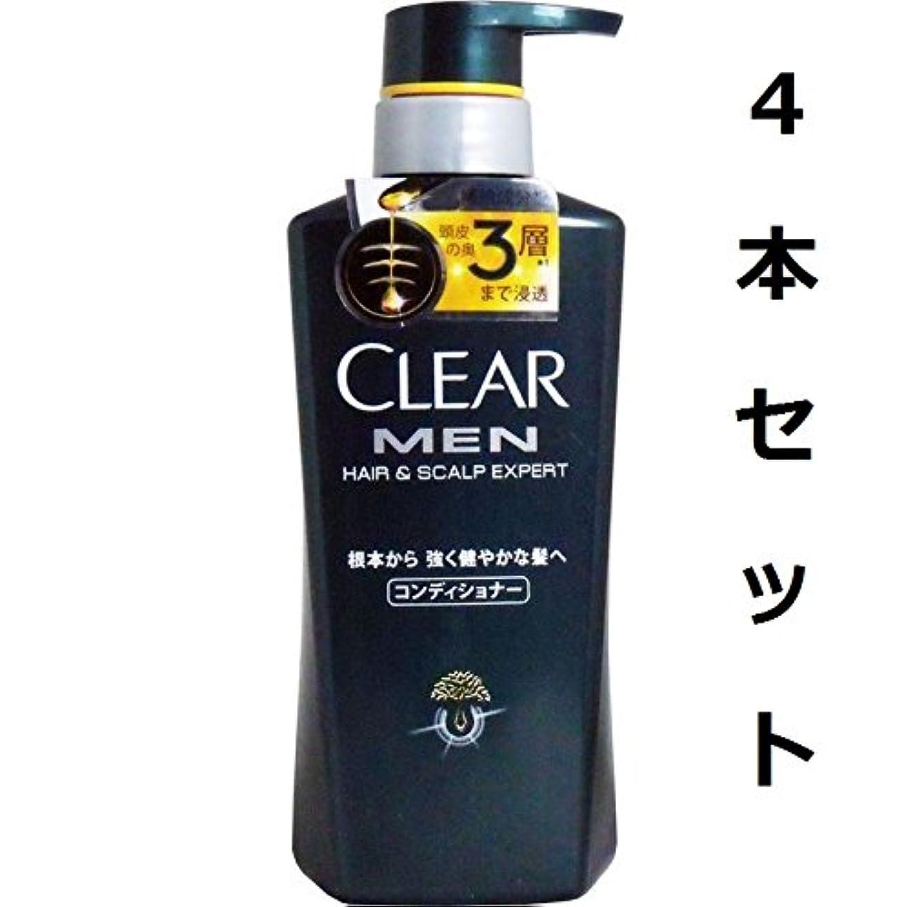 価値艶マウス男の頭皮に必要な補給成分配合処方 クリア フォーメン ヘア&スカルプ エキスパート コンディショナー ポンプ 350g 4本セット