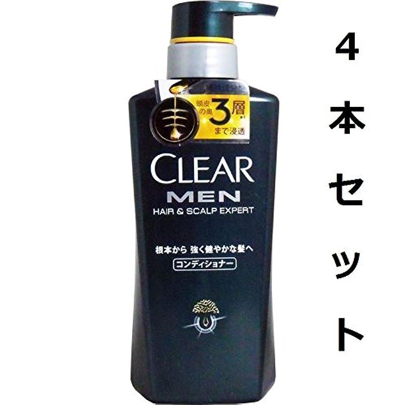 どきどき過敏な防水男の頭皮に必要な補給成分配合処方 クリア フォーメン ヘア&スカルプ エキスパート コンディショナー ポンプ 350g 4本セット
