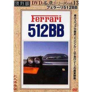 フェラーリ512BB 復刻版 名車シリーズ VOL.13 [DVD]