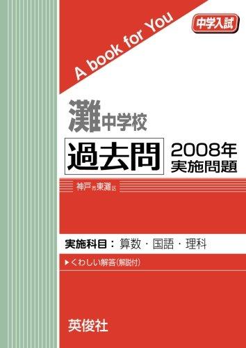 灘中学校   過去問  2008年実施問題 (中学入試 A book for You)