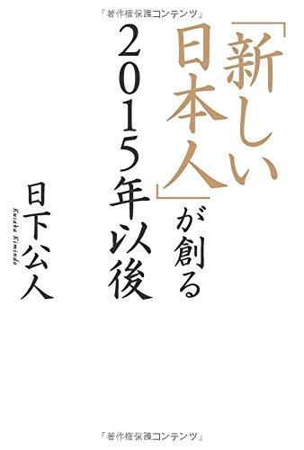 「新しい日本人」が創る2015年以後の詳細を見る