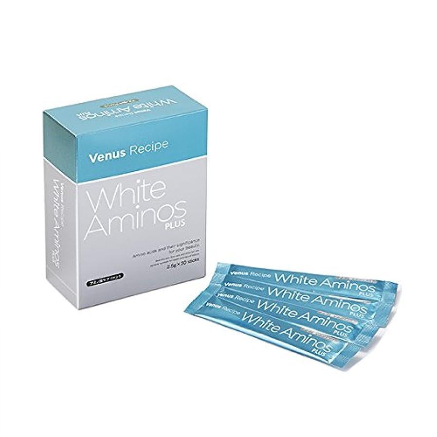 パトロール伝記害虫アクシージア (AXXZIA) ヴィーナスレシピ ホワイト アミノズ プラス 75g/1箱(30包×1包2.5g入り)