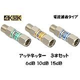 減衰器(アッテネーター) (4K8K対応 3種セット(-6dB/-10dB/-15dB))