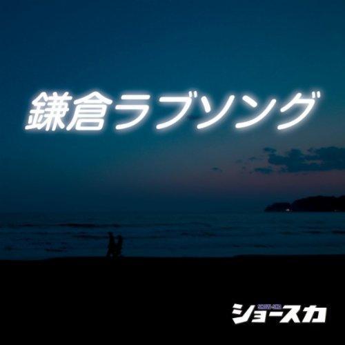 横須賀JIVE! JIVE? JIVE!!