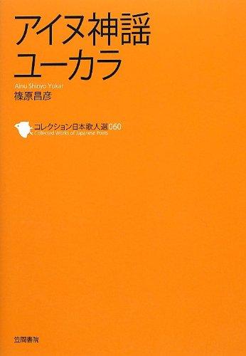 アイヌ神謡ユーカラ (コレクション日本歌人選)の詳細を見る