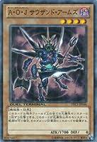 遊戯王カード A・O・J サウザンド・アームズ DTC1-046N