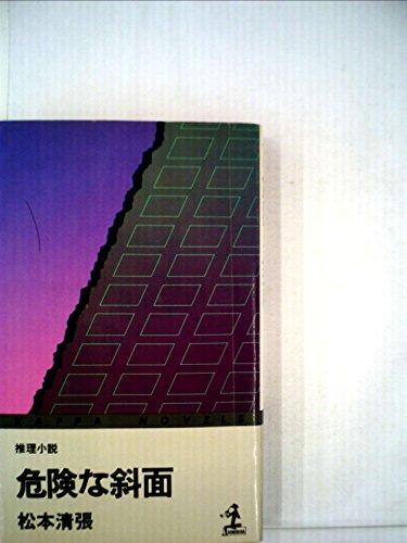 危険な斜面―推理小説 (1962年) (カッパ・ノベルス)