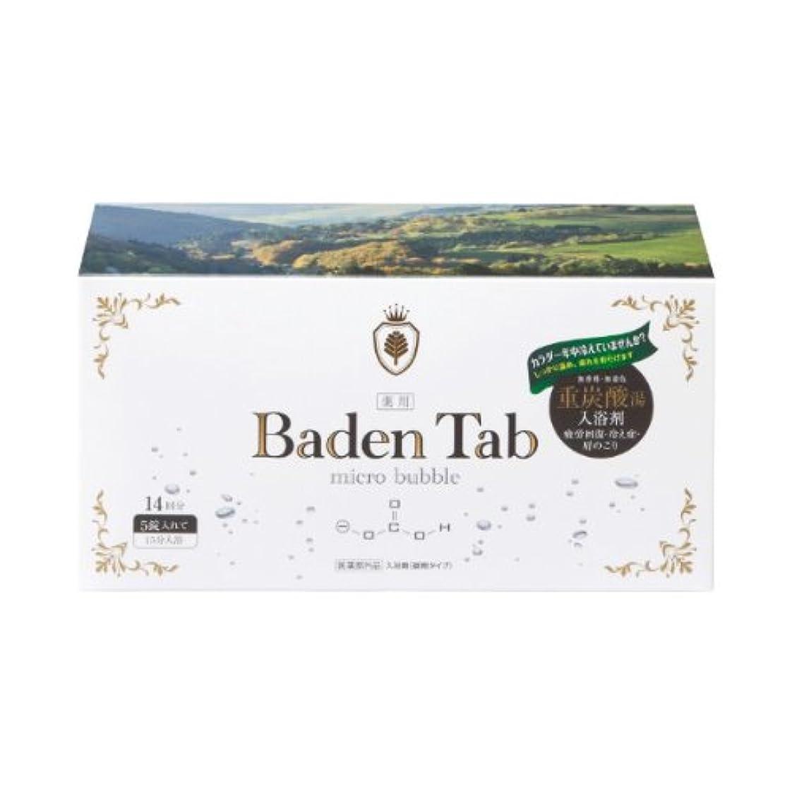出撃者出席するアラーム薬用 Baden Tab 5錠X14パック [医薬部外品]