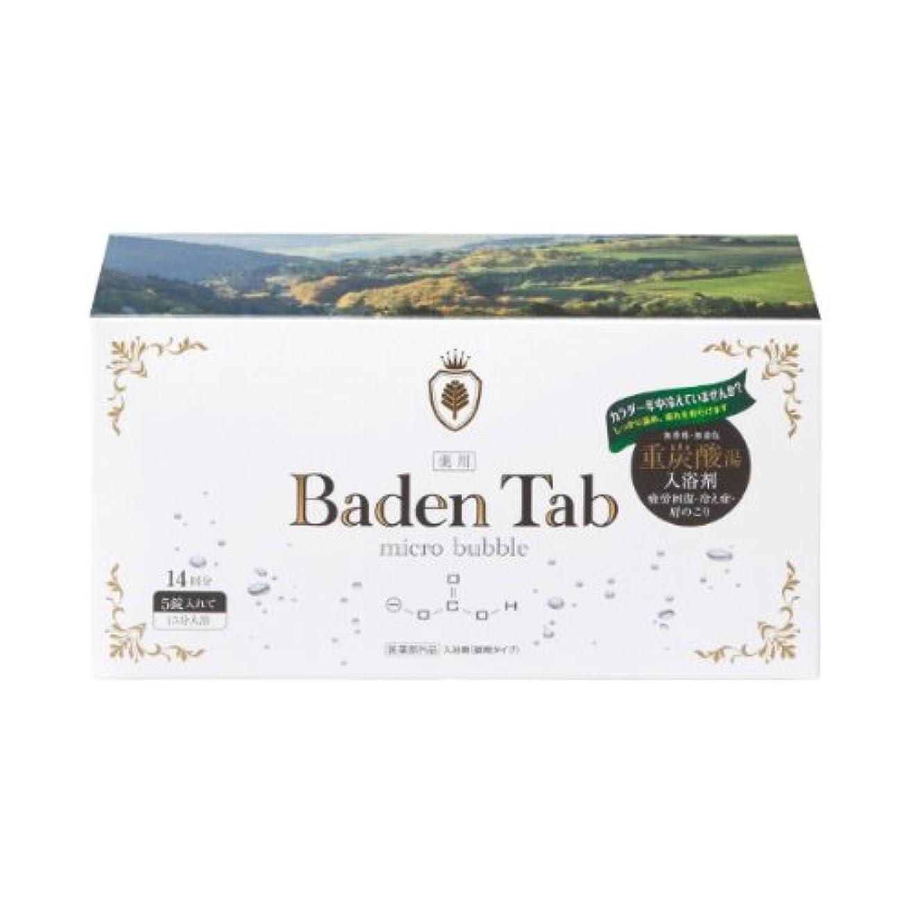 政府共和国ジェームズダイソン薬用 Baden Tab 5錠X14パック [医薬部外品]