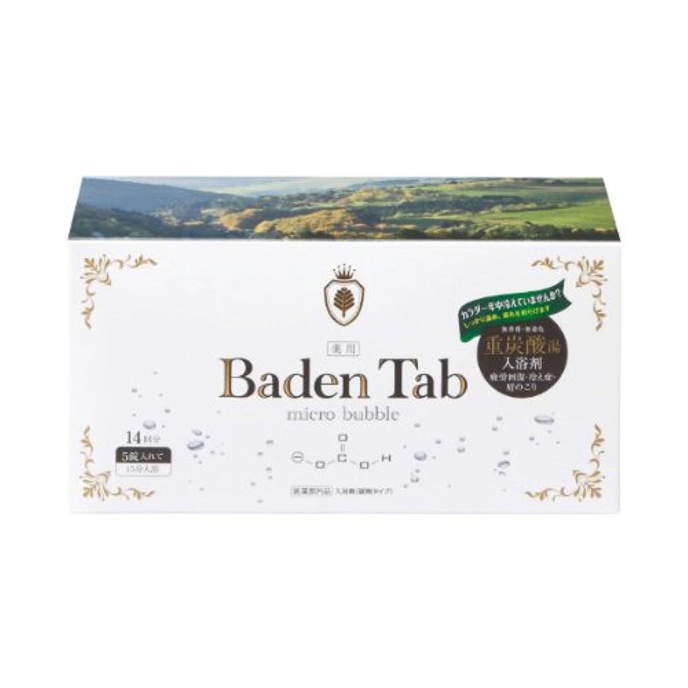 移動するベッドヶ月目薬用 Baden Tab 5錠X14パック [医薬部外品]