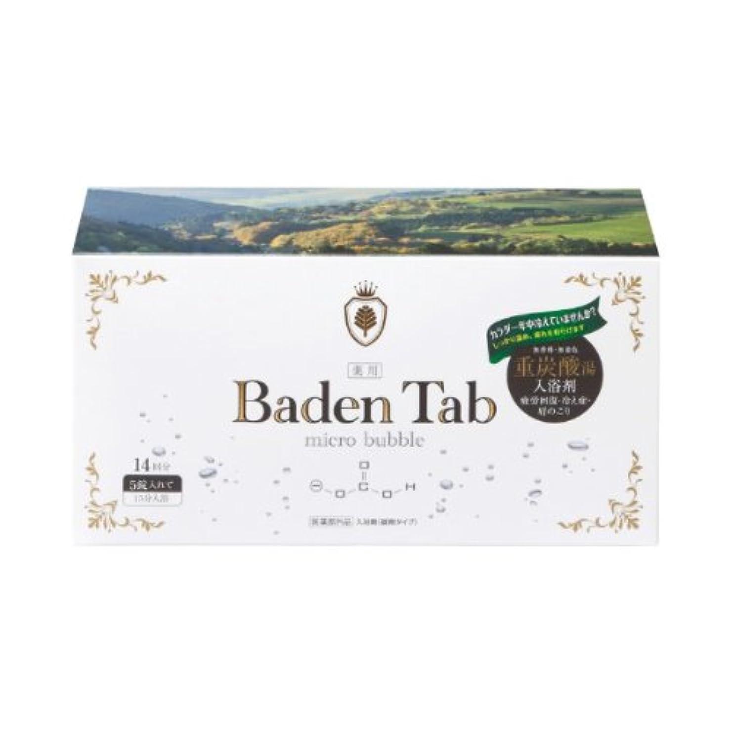 敬意教えて経験薬用 Baden Tab 5錠X14パック [医薬部外品]