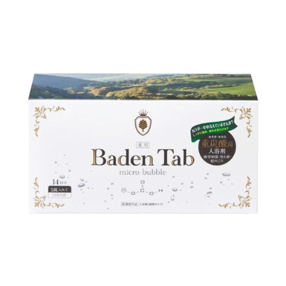 直立ツーリスト氷薬用 Baden Tab 5錠X14パック [医薬部外品]