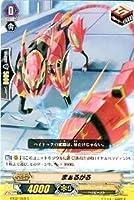 カードファイト!!ヴァンガード/第2弾/BT02/059/C/まぁるがる