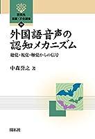 外国語音声の認知メカニズム: 聴覚・視覚・触覚からの信号 (開拓社言語・文化選書)
