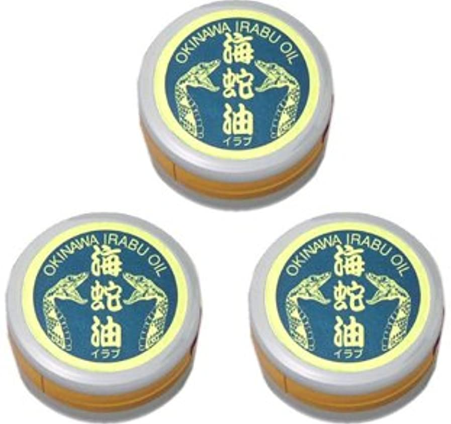 つかいます偽造ファイナンス沖縄県産100% イラブ油25g/軟膏タイプ 25g×3個 配送レターパック! 代引き?日時指定不可