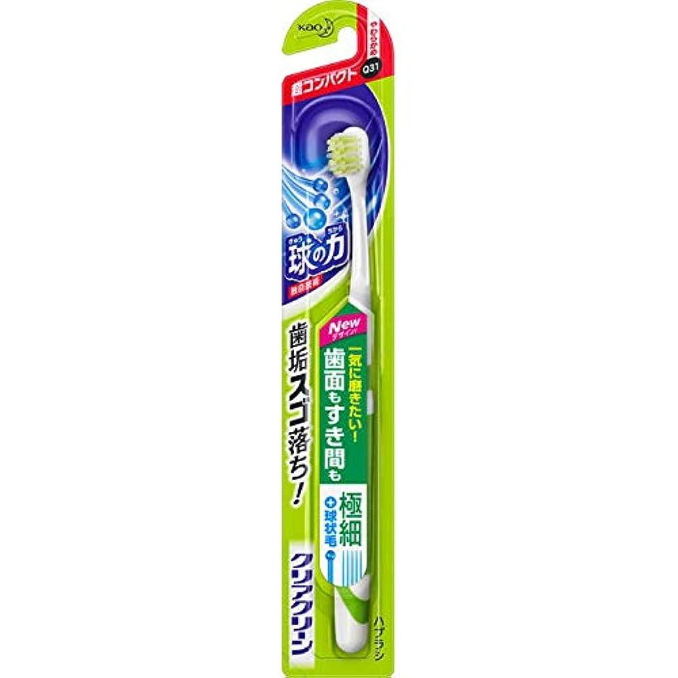 カリキュラム無効にする掃除花王 クリアクリーン ハブラシ 歯面&すき間 超コンパクト やわらかめ 1本