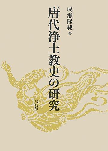 唐代浄土教史の研究 発売日