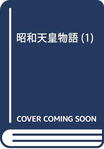 昭和天皇物語 1 (ビッグ コミックス)