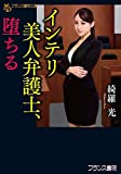 インテリ美人弁護士、堕ちる (フランス書院文庫)