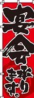 宴会承ります。  のぼり旗 600×1800 専用ポール(白色)付 5セット+同柄のぼり旗1枚プレゼント