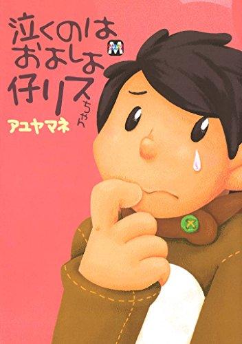 泣くのはおよしよ仔リスちゃん (MARBLE COMICS)