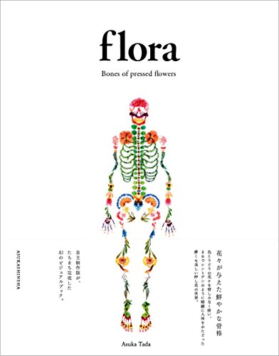 flora ――Bones of pressed flowers