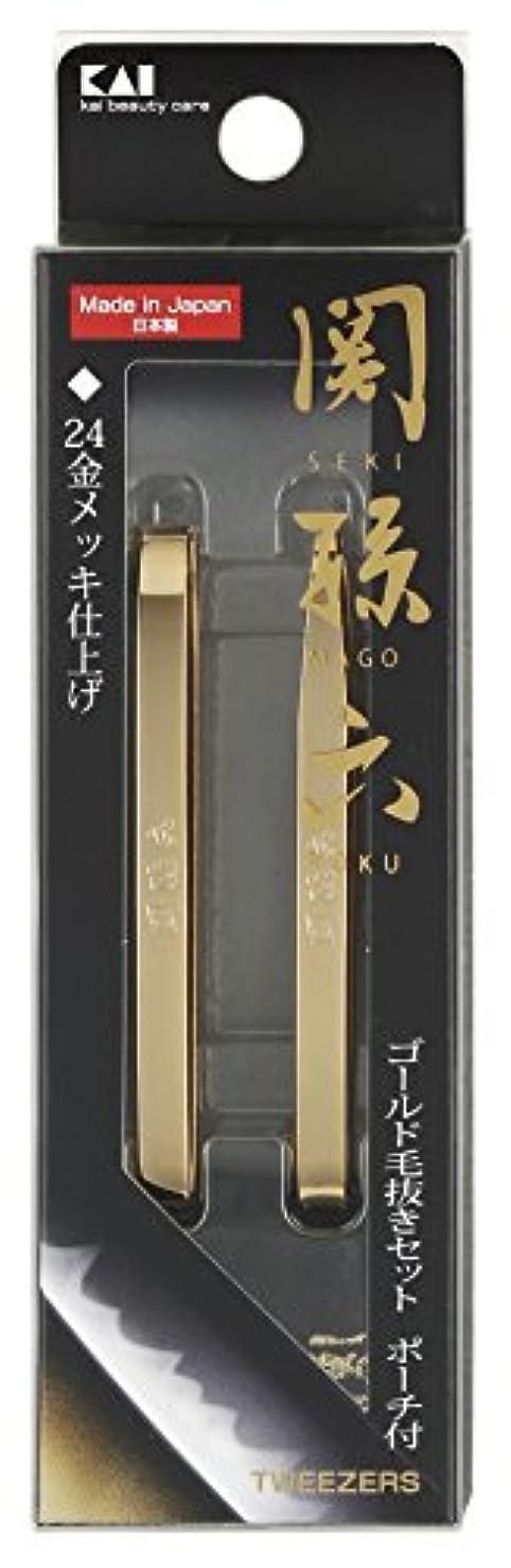 強制副産物交流する貝印 関孫六 ゴールド毛抜きセット ポーチ付 HC1833
