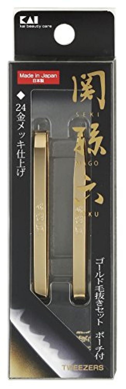 正しい弾丸音楽を聴く貝印 関孫六 ゴールド毛抜きセット ポーチ付 HC1833