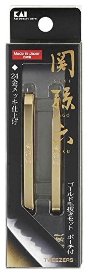 気難しいナビゲーション原理貝印 関孫六 ゴールド毛抜きセット ポーチ付 HC1833