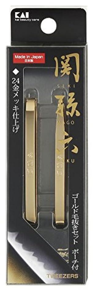 スマート設計図反発貝印 関孫六 ゴールド毛抜きセット ポーチ付 HC1833