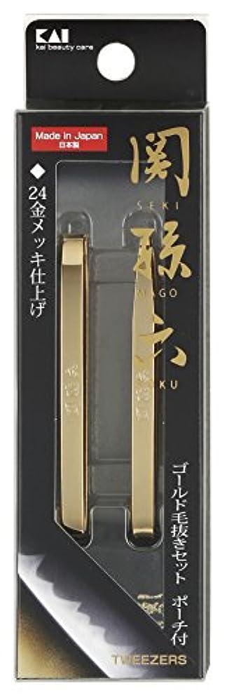 売上高手当不快な貝印 関孫六 ゴールド毛抜きセット ポーチ付 HC1833
