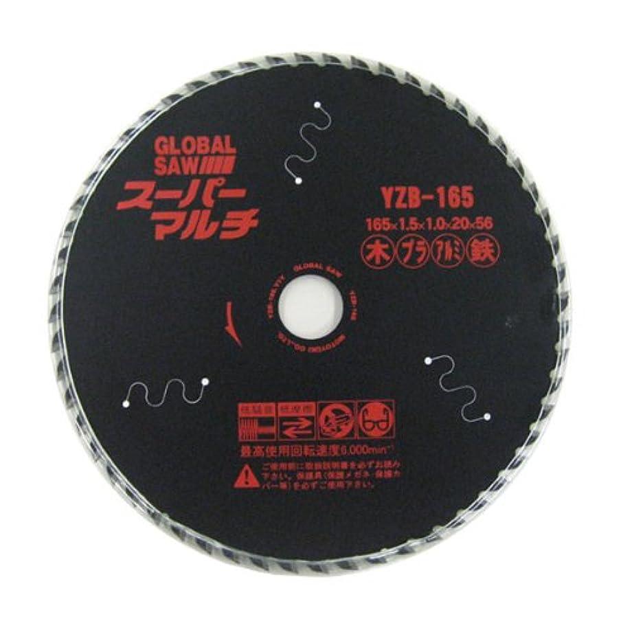 モトユキ(MOTOYUKI) グローバルソー スーパーマルチ 外径165mm YZB-165