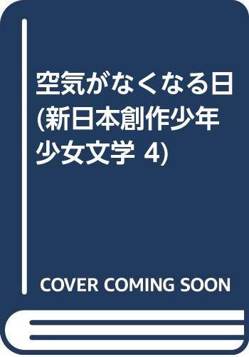 空気がなくなる日 (新日本創作少年少女文学 4)の詳細を見る
