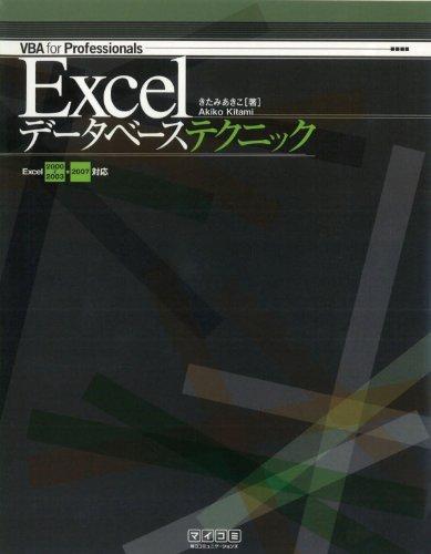 VBA for Professionals Excelデータベーステクニック Excel 2000~2003、2007 対応
