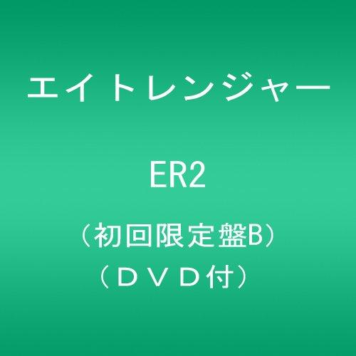 ER2 (初回限定盤B)(DVD付)