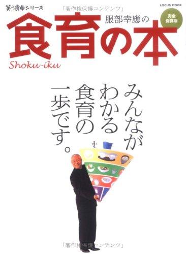 服部幸應の食育の本—完全保存版 (LOCUS MOOK 笑う食卓シリーズ)