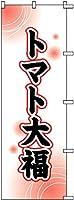のぼり旗 トマト大福 S74085 600×1800mm 株式会社UMOGA
