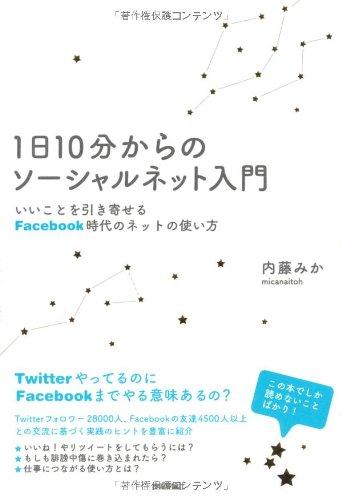 1日10分からのソーシャルネット入門 ~いいことを引き寄せるFacebook時代のネットの使い方の詳細を見る