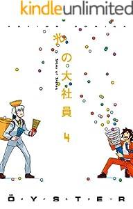 光の大社員 : 4 (アクションコミックス)