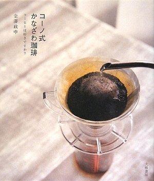 コーノ式かなざわ珈琲 美味しいコーヒーの約束