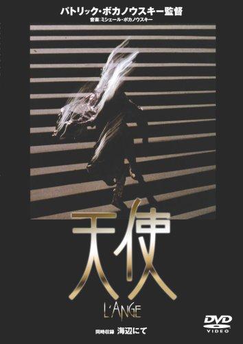 天使/海辺にて [DVD]