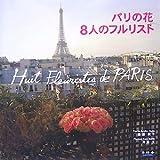 パリの花 8人のフルリスト 画像