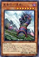遊戯王/第10期/02弾/CIBR-JP022 星遺物-『星鎧』 R